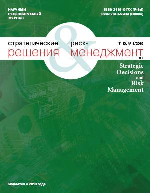 Стратегические решения и риск-менеджмент